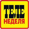 теленеделя